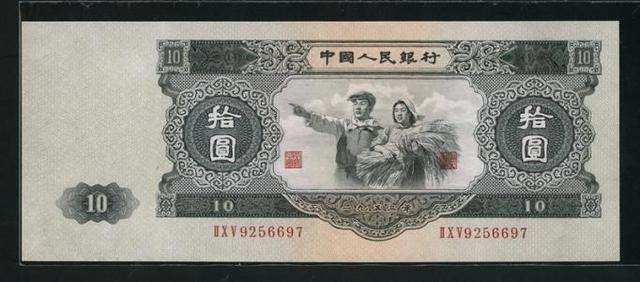 第二套人民币黑十价格   第二套人民币黑十怎么鉴别?