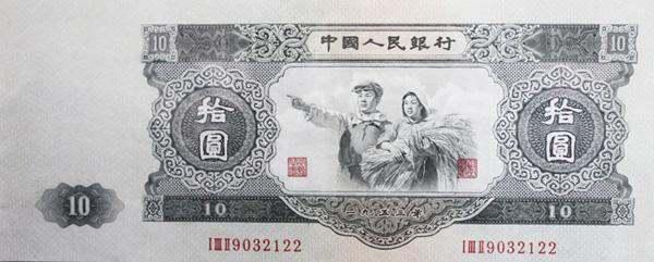 二版大黑十元纸币价格   二版大黑十元纸币收藏价值