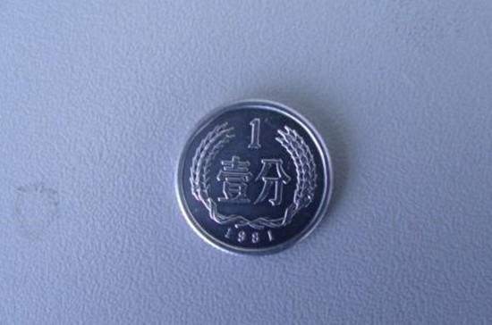 1981年1分硬币值多少钱  1981年1分硬币适合收藏吗