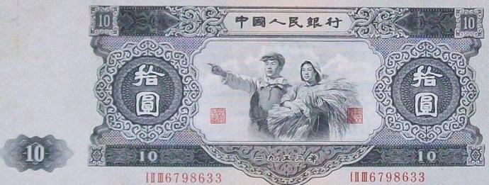 10元大黑十现在值多少钱  10元大黑十现在值多少钱
