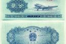 二分钱纸币回收价格表   二分钱纸币收藏价值分析