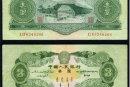 回收三元人民币   三元人民币投资价值分析