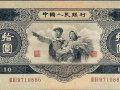 1953年10元纸币价格   1953年10元纸币值钱吗
