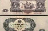 1953年大黑十最新价格   1953年大黑十值多少钱