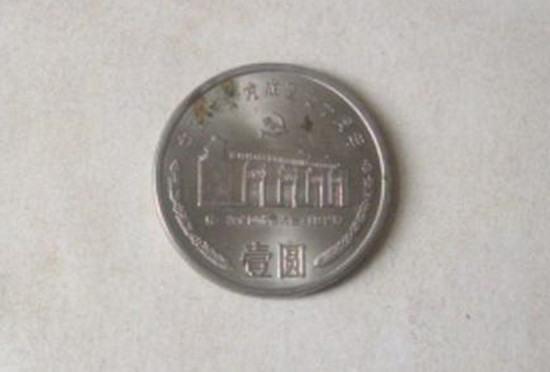 1991年1元纪念币价格表   1991年1元纪念币图片