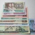 第四套人民币回收价   第四套人民币最新报价