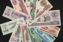 旧版人民币回收   旧版人民币适合投资吗