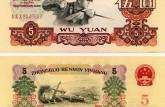 1960年5元人民币价格    1960年5元人民币辨别