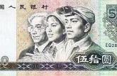 1990年50元人民币价格   1990年50元人民币值多少钱?