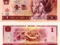 1980年1元纸币价格   1980年1元纸币值多少钱?