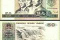 1990年50元人民币值多少钱  1990年50元人民币介绍