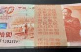建国50周年纪念钞回收价格   建国50周年纪念钞收藏价值