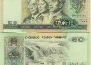 1990年50元人民币回收价格   1990年50元人民币值得收藏吗