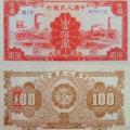 第一套人民币100元价值分析   第一套人民币100元介绍