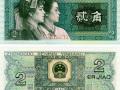 1980年2角纸币收藏价值  1980年2角值多少钱