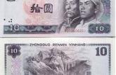 1980年10元纸币值多少钱    1980年10元纸币价格