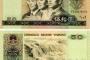 8050人民币回收价格   8050人民币回收价格