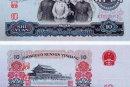 第三套人民币10元值多少钱   第三套人民币10元市场报价
