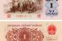 1960年1角人民币回收价格   1960年1角值多少钱?