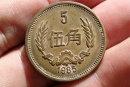 1985年的五角硬币值多少钱  1985年的五角硬币价格