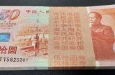 50元纪念钞值多少钱     50元纪念钞价格