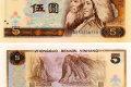 1980年五元纸币价格值多少钱 1980年五元纸币升值潜力怎么样