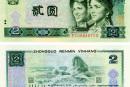 现在2元纸币价格值多少钱 1980版2元纸币价格一览表