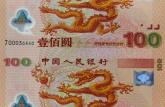 新世纪千禧龙钞值多少钱     千禧龙钞最新价格