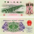 1962年两毛钱值多少钱一张 1962年两毛钱图片及价格一览