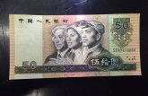 80版50元纸币价格分析   80版50元纸币值多少钱
