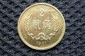 1981年二角硬币值多少钱   1981年二角硬币市场价格