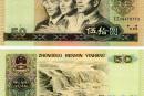 第四套人民币80版50元值多少钱 80版50元回收最新价格表