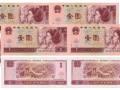 四版1元纸币的价格  四版1元纸币冠号