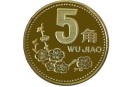 1997年的五角硬币能值多少钱 1997年的五角硬币收藏价格表