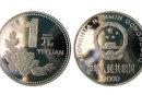 2000年牡丹一元硬币值多少钱   2000年牡丹一元硬币最新行情