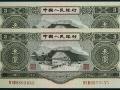 1953年3元人民币价格     1953年3元人民币收藏价值