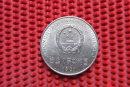 1991硬币一元值多少钱   1991硬币一元单枚价格
