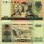90版50元人民币最新价格是多少 90版50元人民币最新报价一览表