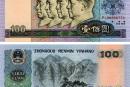 1990年100元人民币现在价值多少钱 1990年100元人民币最新价格表