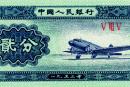 五三年的二分钱纸币值多少钱 五三年的二分钱纸币价格表