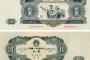 第二套人民币大白边价格     第二套人民币大白边投资价值