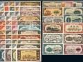 老纸币价格  纸币价格
