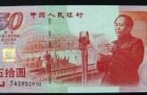 50元纪念钞价格     两种 50元纪念钞的不同