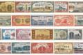 第一套人民币价值多少钱 第一套人民币图片及最新价格表