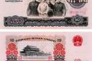 第三套人民币10元价格值多少钱 第三套人民币10元价格表
