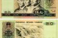 1980年50元人民币收藏价值是什么 1980年50元人民币报价表