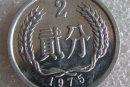 1975年2分钱币价格值多少钱 1975年2分钱币价目表