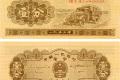 一九五三年的一分钱纸币价值多少钱 一九五三年的一分钱纸币价格