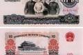 第三套人民币10元价值多少钱 第三套人民币10元价格表