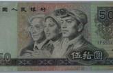 1980年50元人民币价格     1980年50元人民币升值分析